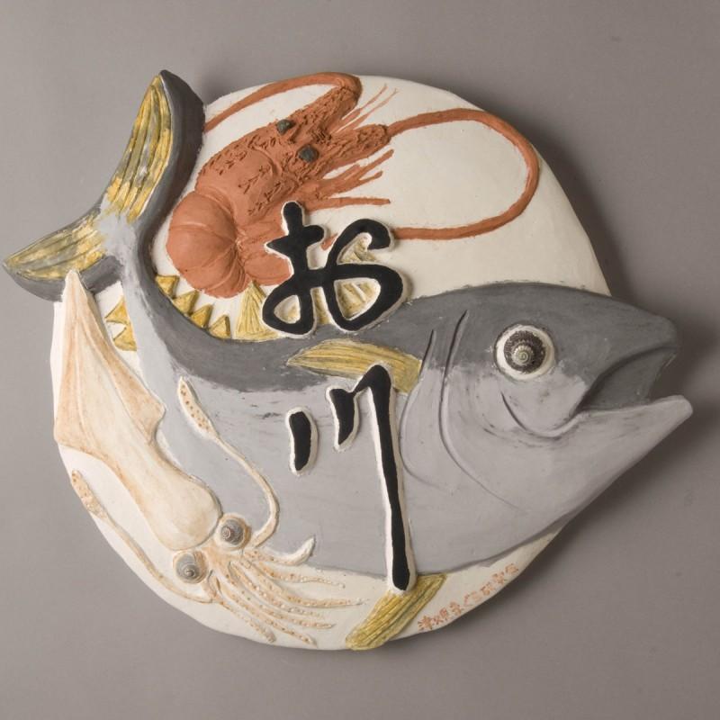 魚料理 お川