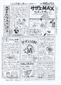 月刊サザエハウス2