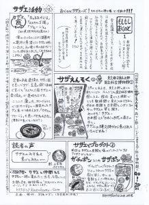 月刊サザエハウス2月号4p
