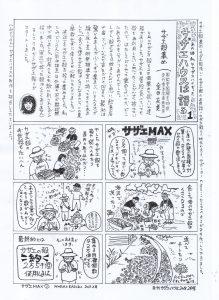 月刊サザエハウス2月号2p