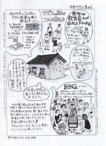 月刊サザエハウス2月号2p 1