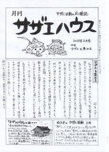 月刊サザエハウス2月号1p