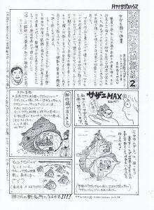 月刊サザエハウス3月号2p