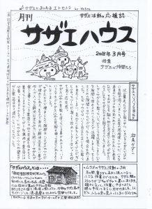 月刊サザエハウス3月号1p
