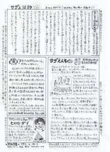 月刊サザエハウス3月号4p