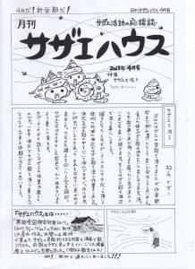 月刊サザエハウス4月号1p