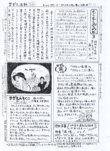 月刊サザエハウス4月号4p