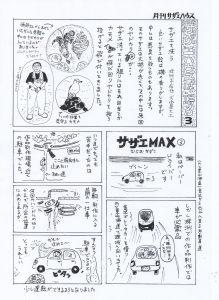月刊サザエハウス4月号2p