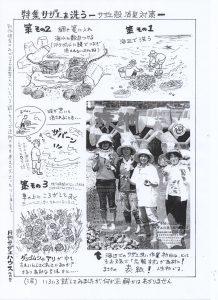 月刊サザエハウス4月号2p 1