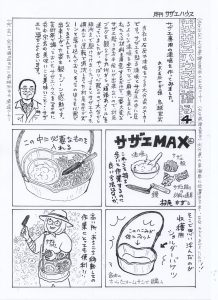 月刊サザエハウス4月号4p 1