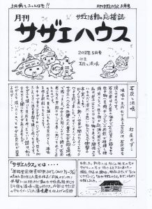月刊サザエハウス5月号2p