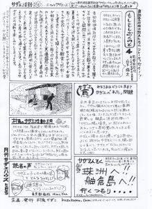 月刊サザエハウス4月号4p 3