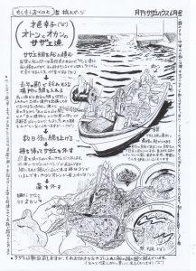 月刊サザエハウス6月号3