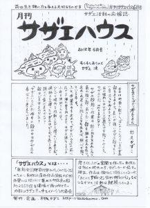 月刊サザエハウス6月号1