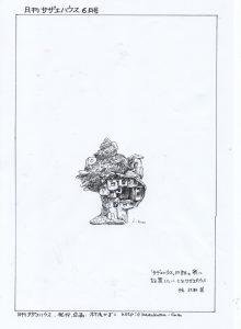 月刊サザエハウス6月号4