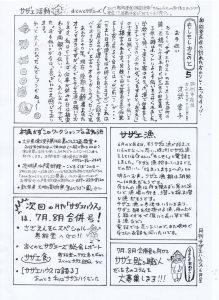 月刊サザエハウス6月号2